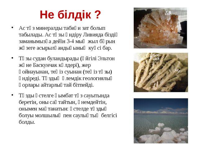 Не білдік ? Ас тұз минералды табиғи зат болып табылады. Ас тұзы өндіру Ливияд...