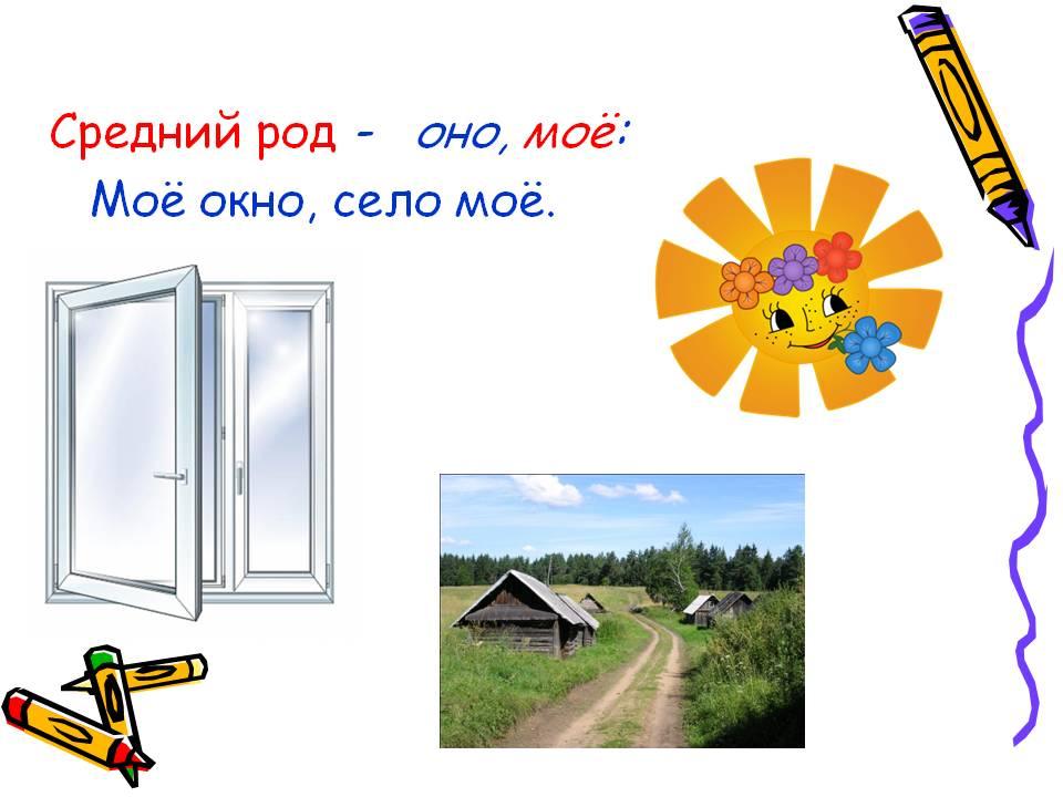 Средний род - оно, моё: Моё окно, село моё