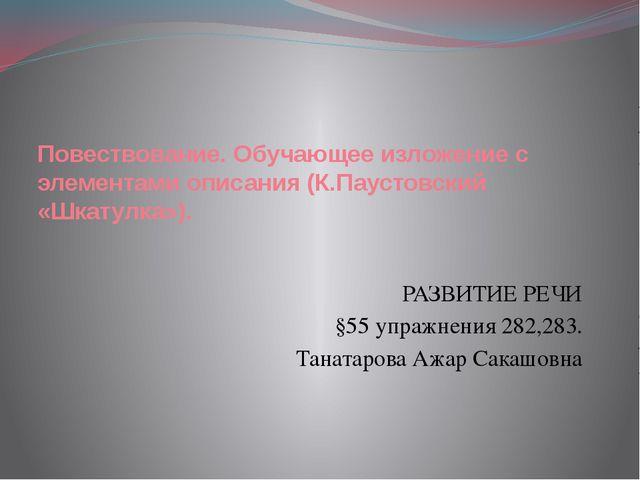 Повествование. Обучающее изложение с элементами описания (К.Паустовский «Шкат...