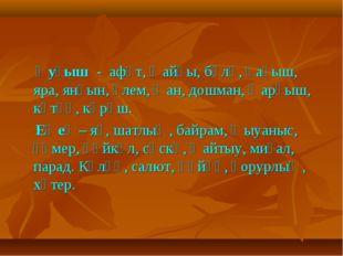 Һуғыш - афәт, ҡайғы, бәлә, һағыш, яра, янғын, үлем, ҡан, дошман, ҡарғыш, көт