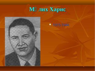 Мәлих Харис 1915-1944