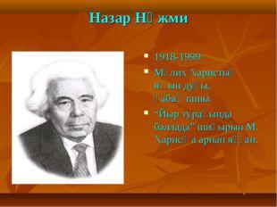 """Назар Нәжми 1918-1999 Мәлих Харистың яҡын дуҫы, һабаҡташы. """"Йыр тураһында бал"""