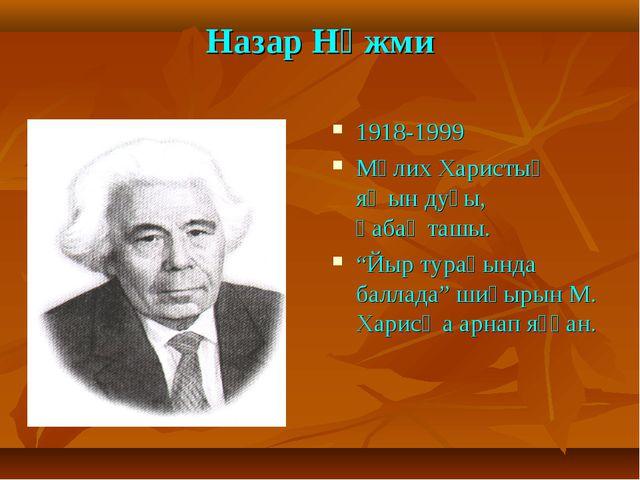 """Назар Нәжми 1918-1999 Мәлих Харистың яҡын дуҫы, һабаҡташы. """"Йыр тураһында бал..."""