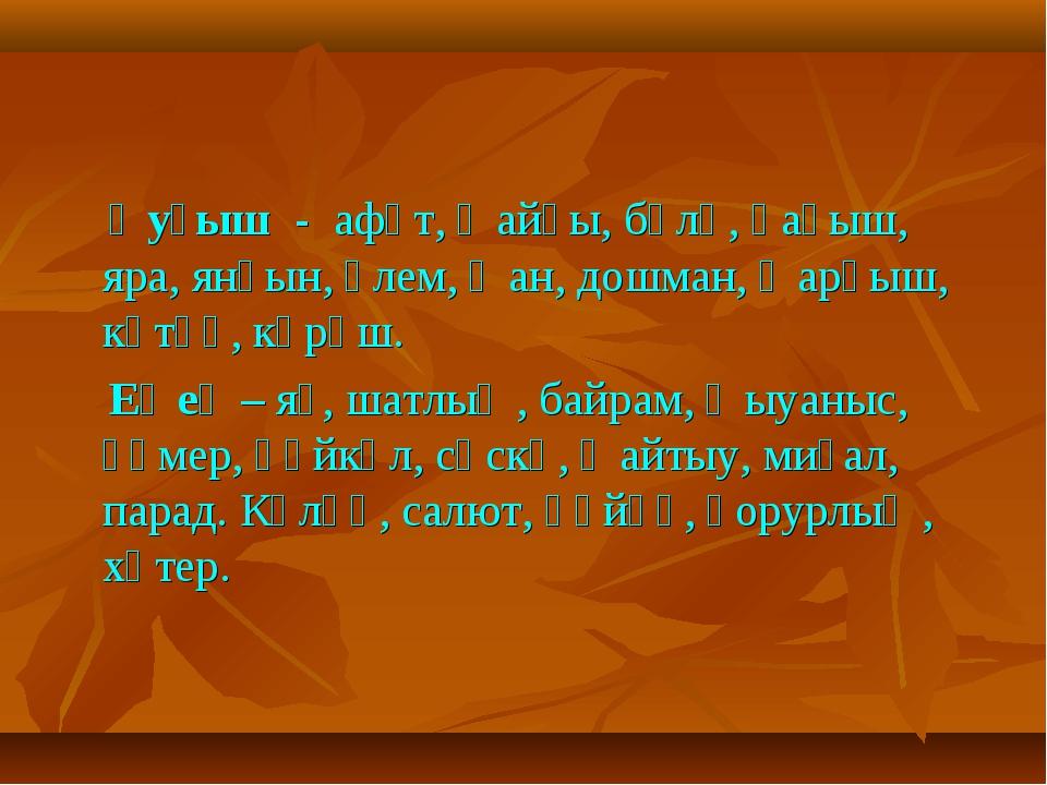 Һуғыш - афәт, ҡайғы, бәлә, һағыш, яра, янғын, үлем, ҡан, дошман, ҡарғыш, көт...