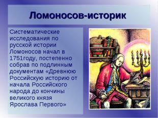 Ломоносов-историк Систематические исследования по русской истории Ломоносов н
