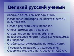 Великий русский ученый Заложил основы физической химии. Исследовал атмосферно