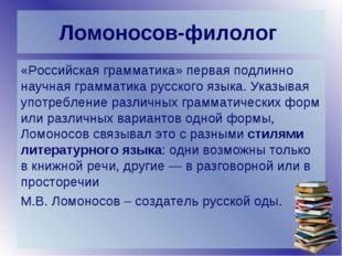 Ломоносов-филолог «Российская грамматика» первая подлинно научная грамматика