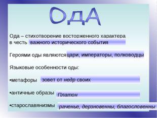 Ода – стихотворение восторженного характера в честь Героями оды являются Язы