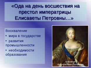 «Ода на день восшествия на престол императрицы Елисаветы Петровны…» Восхвален