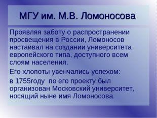 МГУ им. М.В. Ломоносова Проявляя заботу о распространении просвещения в Росси