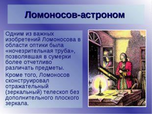 Ломоносов-астроном Одним из важных изобретений Ломоносова в области оптики бы
