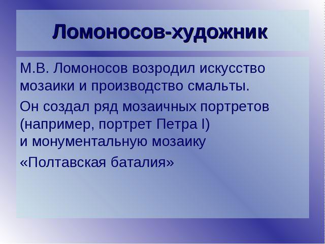 Ломоносов-художник М.В. Ломоносов возродил искусство мозаики и производство с...