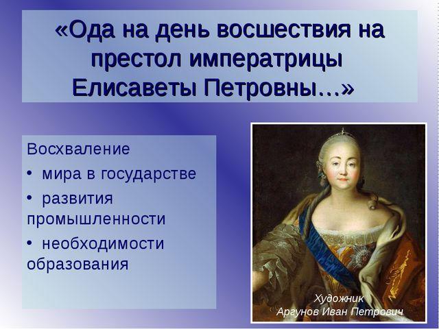 «Ода на день восшествия на престол императрицы Елисаветы Петровны…» Восхвален...