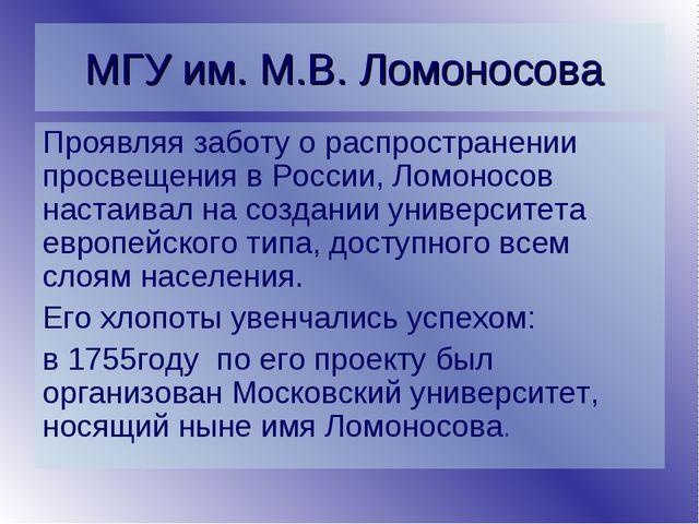 МГУ им. М.В. Ломоносова Проявляя заботу о распространении просвещения в Росси...
