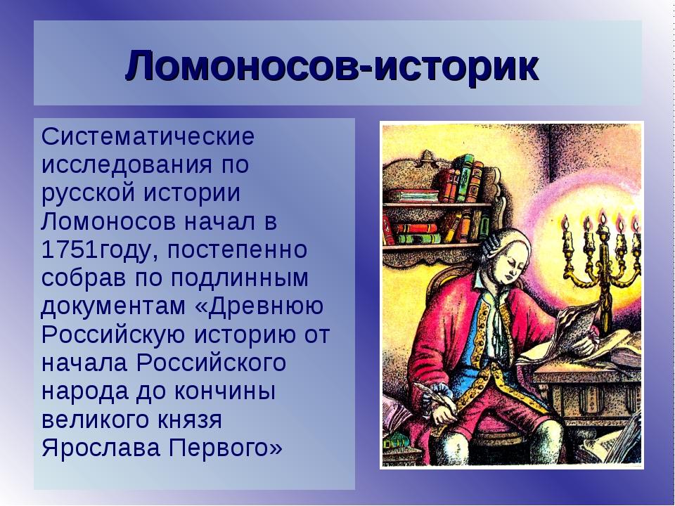 Ломоносов-историк Систематические исследования по русской истории Ломоносов н...