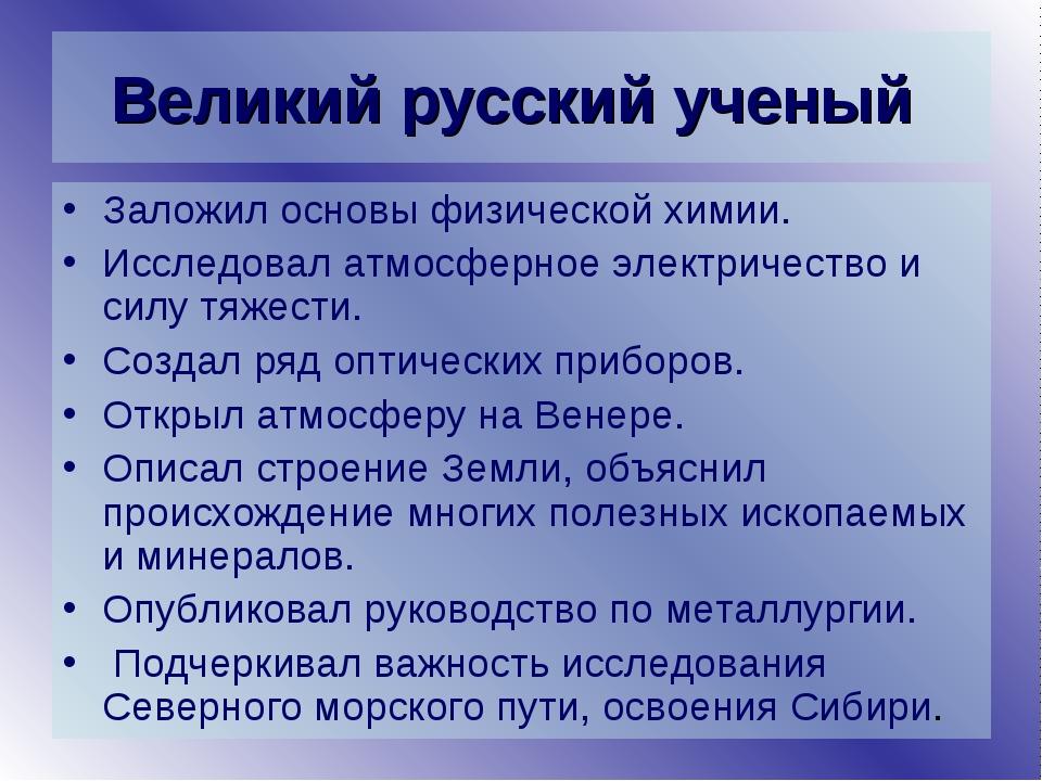 Великий русский ученый Заложил основы физической химии. Исследовал атмосферно...
