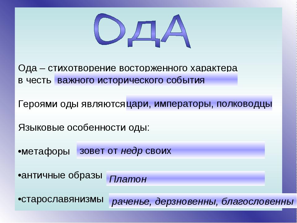 Ода – стихотворение восторженного характера в честь Героями оды являются Язы...