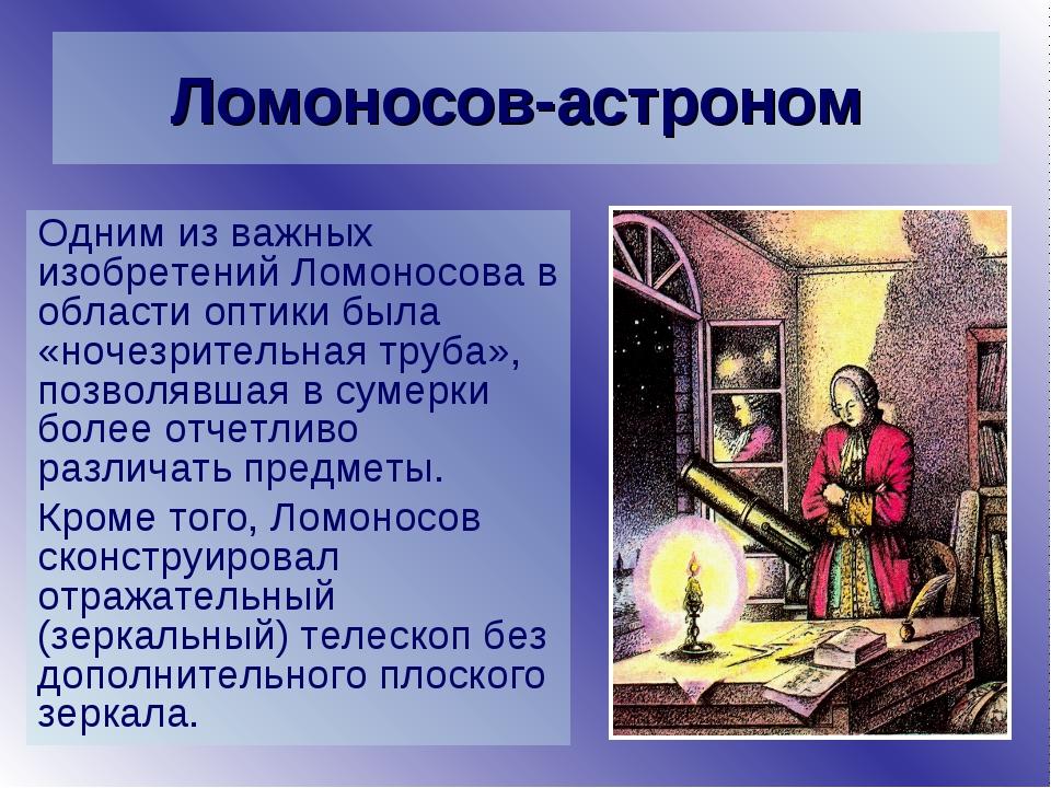 Ломоносов-астроном Одним из важных изобретений Ломоносова в области оптики бы...
