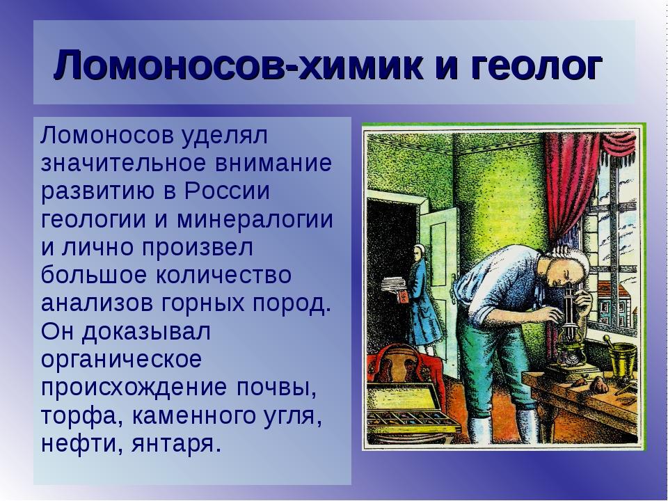 Ломоносов-химик и геолог Ломоносов уделял значительное внимание развитию в Ро...
