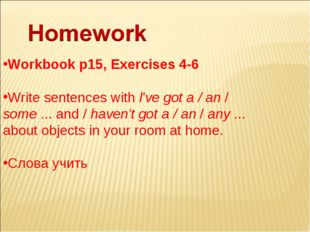 Workbook р15, Exercises 4-6 Write sentences with l've got а / ап / some ... a
