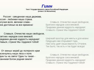 Гимн Текст Государственного гимна Российской Федерации (слова С.В.Михалкова)