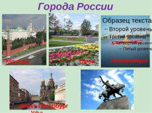 Города России Екатеринбург Омск Москва Санкт-Петербург Уфа