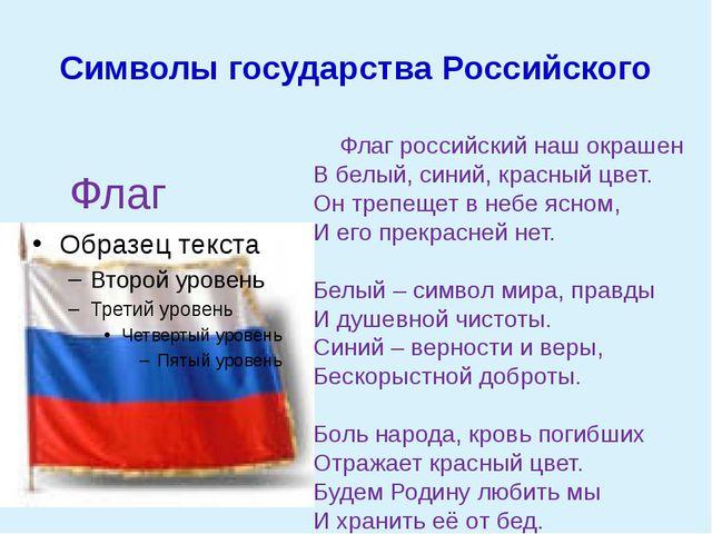 Символы государства Российского Флаг российский наш окрашен В белый, синий, к...