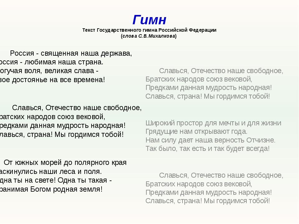 Гимн Текст Государственного гимна Российской Федерации (слова С.В.Михалкова)...