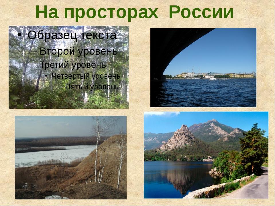 На просторах России