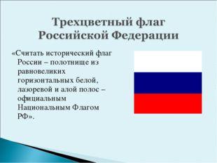 «Считать исторический флаг России – полотнище из равновеликих горизонтальных