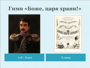 А.Ф. Львов Клавир
