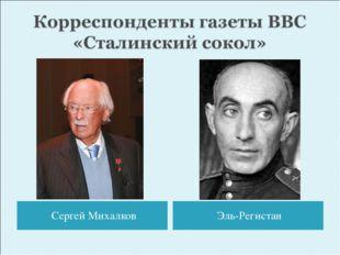 Сергей Михалков Эль-Регистан