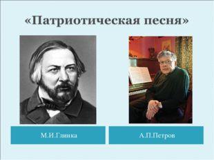 М.И.Глинка А.П.Петров