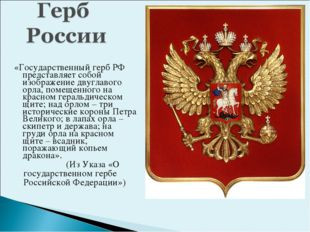 «Государственный герб РФ представляет собой изображение двуглавого орла, поме