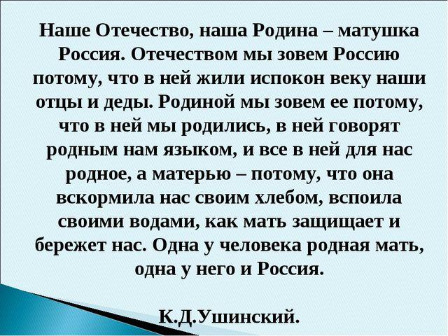 Наше Отечество, наша Родина – матушка Россия. Отечеством мы зовем Россию пот...