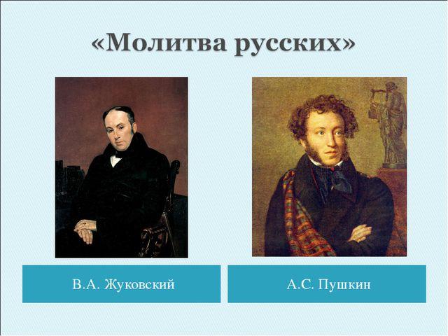 В.А. Жуковский А.С. Пушкин