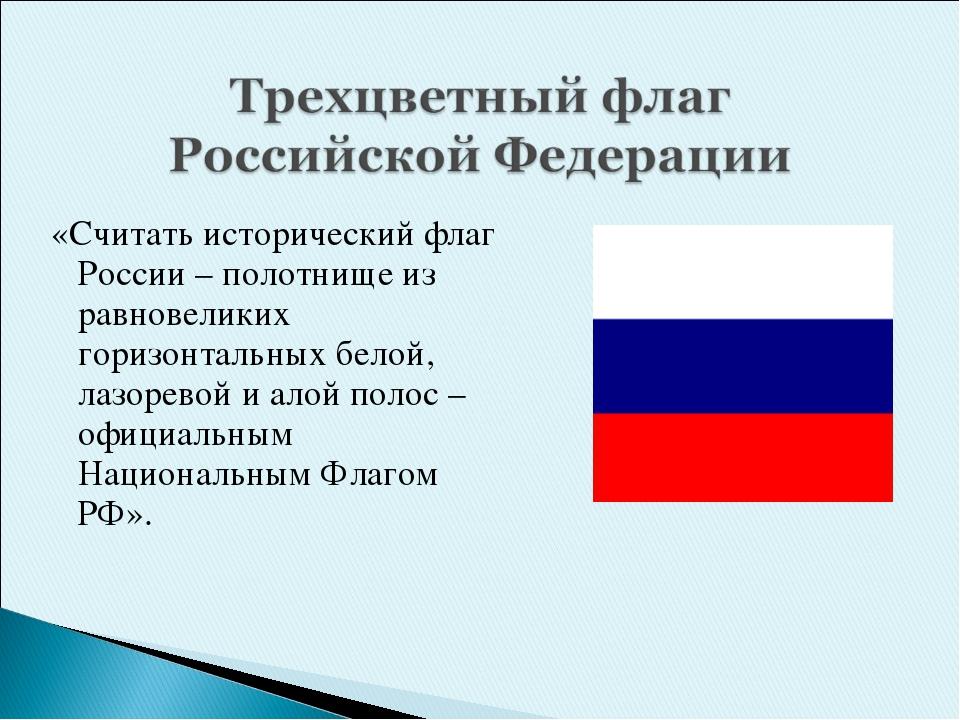 «Считать исторический флаг России – полотнище из равновеликих горизонтальных...