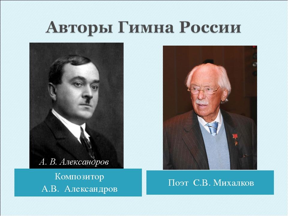 Композитор А.В. Александров Поэт С.В. Михалков