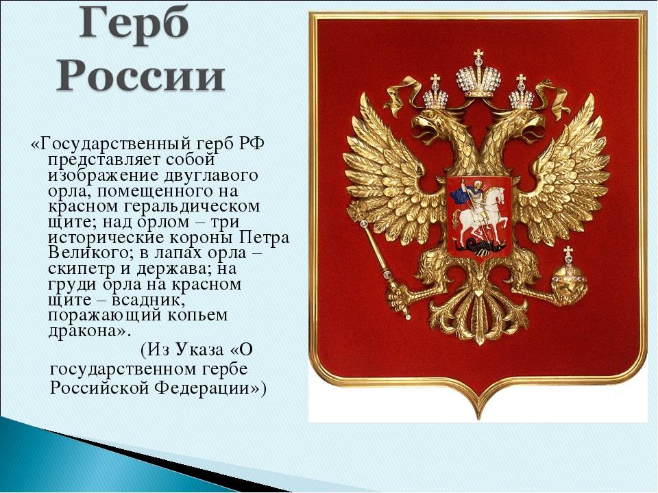 «Государственный герб РФ представляет собой изображение двуглавого орла, поме...