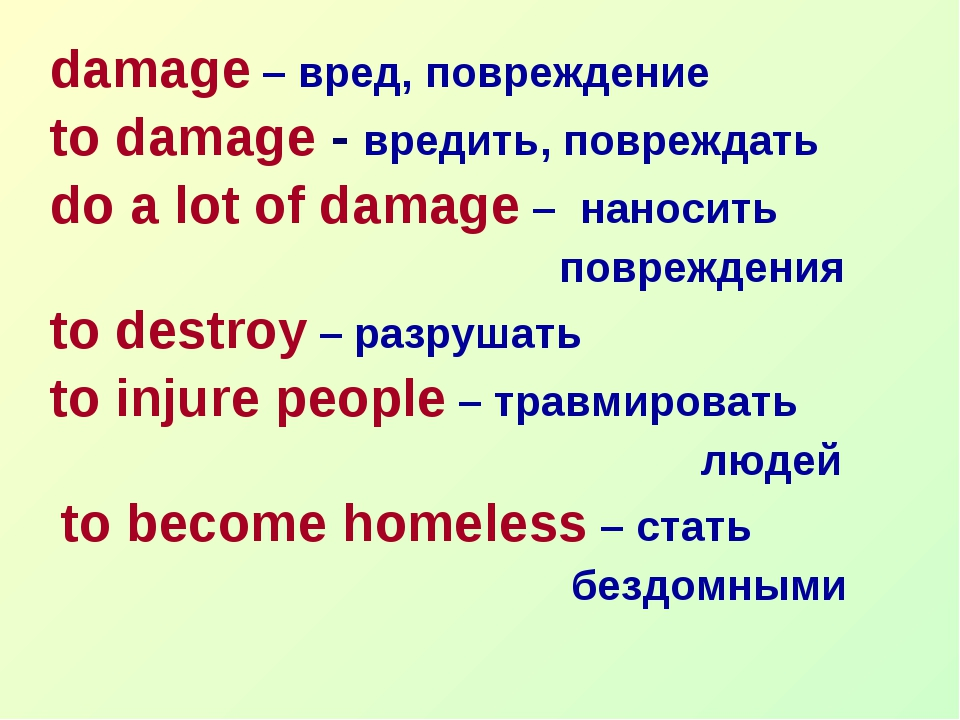 damage – вред, повреждение to damage - вредить, повреждать do a lot of damage...
