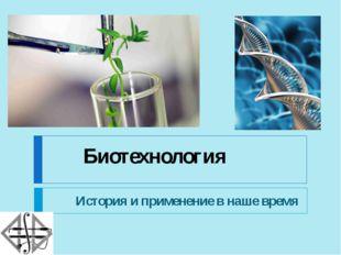 Биотехнология История и применение в наше время