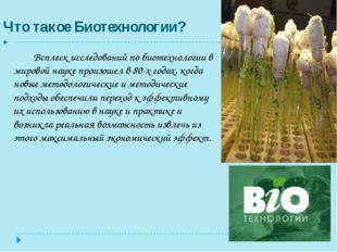 Что такое Биотехнологии?  Всплеск исследований по биотехнологии в миро