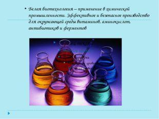 Белая биотехнология – применение в химической промышленности. Эффективное и б