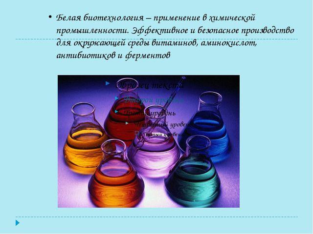 Белая биотехнология – применение в химической промышленности. Эффективное и б...