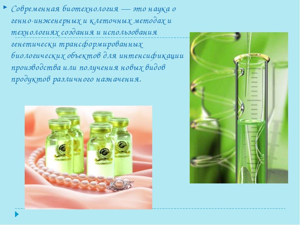 Современная биотехнология — это наука о генно-инженерных и клеточных методах...