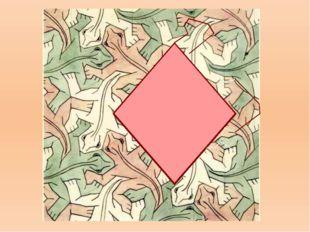 Попробуем разобраться, как Эшер создавал свои орнаменты на примере паркета с