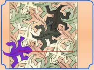 М. Эшер «Ящерицы». Здесь можно увидеть поворот на 60(градусов). Найдите друг