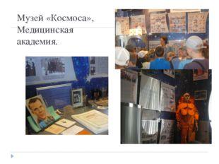 Музей «Космоса», Медицинская академия.