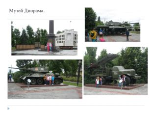 Музей Диорама.