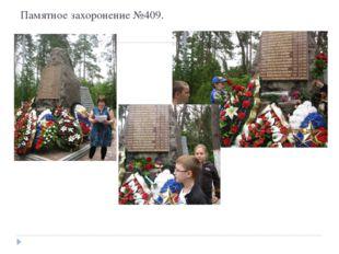Памятное захоронение №409.